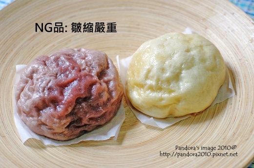 葡萄牛奶饅頭:NG品