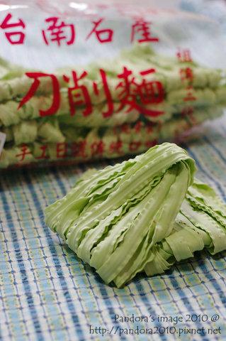 (蔣)台南關廟蔬菜刀削麵