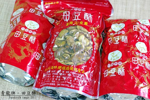 青龍牌田豆酥
