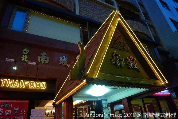 南城泰式料理 新竹店