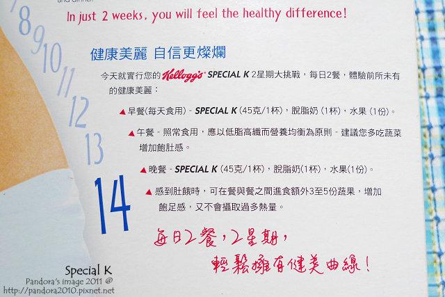 家樂氏 Special K