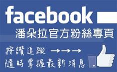 官網 廣告 Facebook官方專頁.jpg