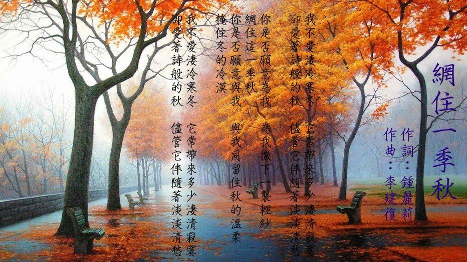 網住一季秋