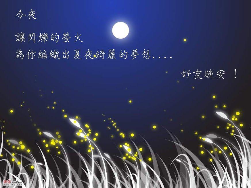 good-night054