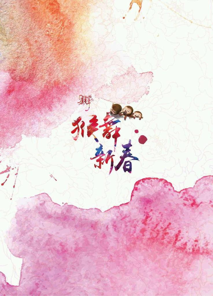 猴舞新春.jpg