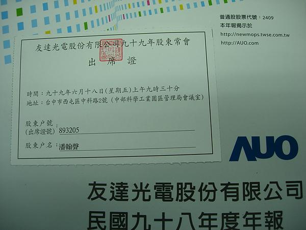2409友達股東會