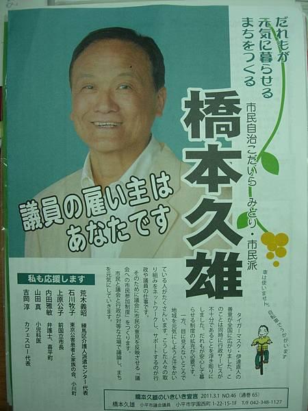 日本綠黨議員橋本久雄