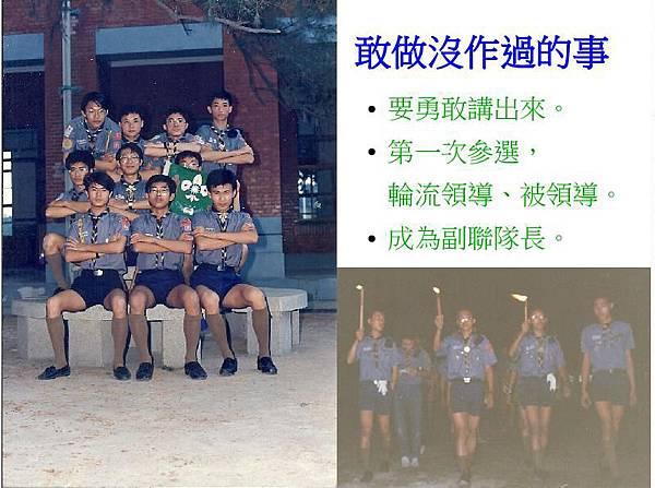 二中童軍團2