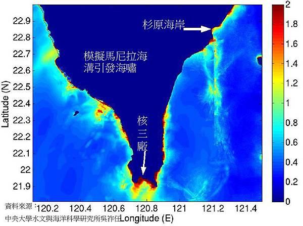 台灣海嘯模擬-南部