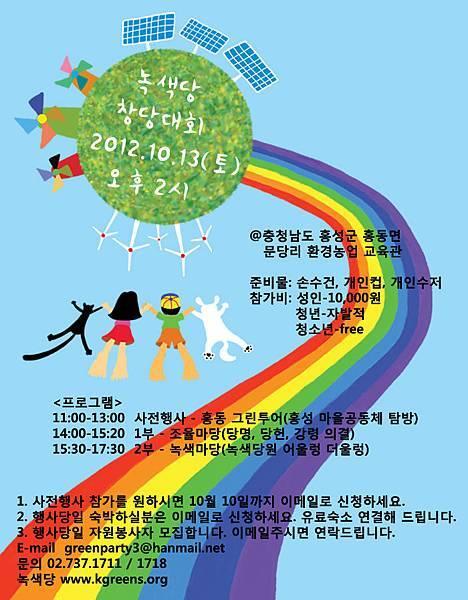 韓國綠黨+成立