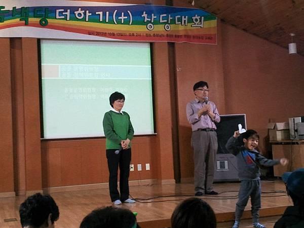 韓國綠黨執委會共同主席