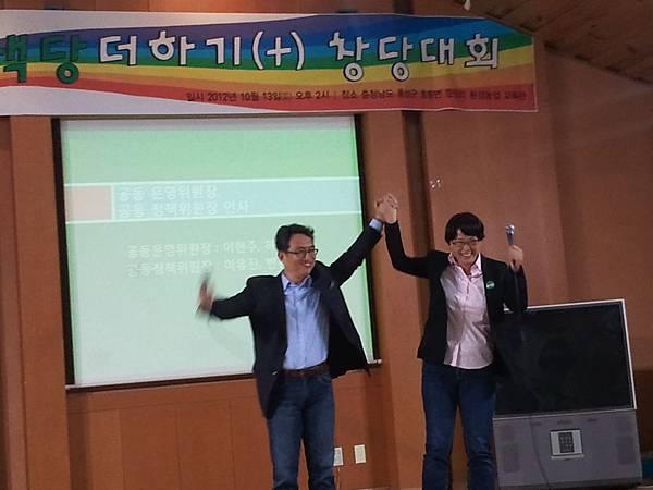 韓國綠黨政策會共同主席