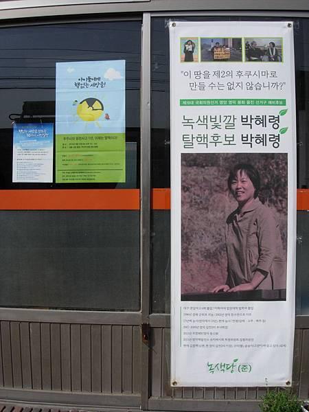 박혜령總部