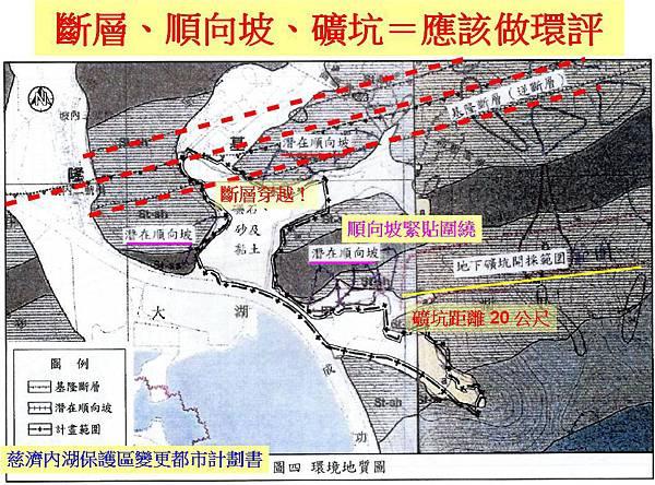 慈濟內湖保護區環境地質圖說明
