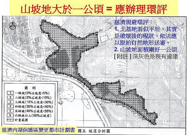 慈濟內湖保護區坡度分析圖說