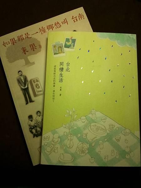 台北同棲生活