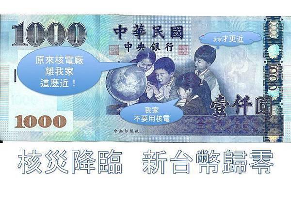 核災降臨新台幣歸零