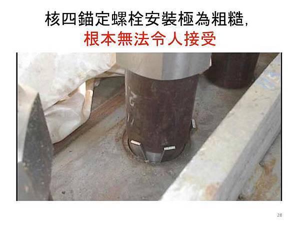 核四固定反應爐的錨定螺栓用卡的