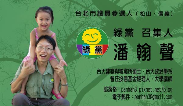 台北市議員參選人潘翰聲