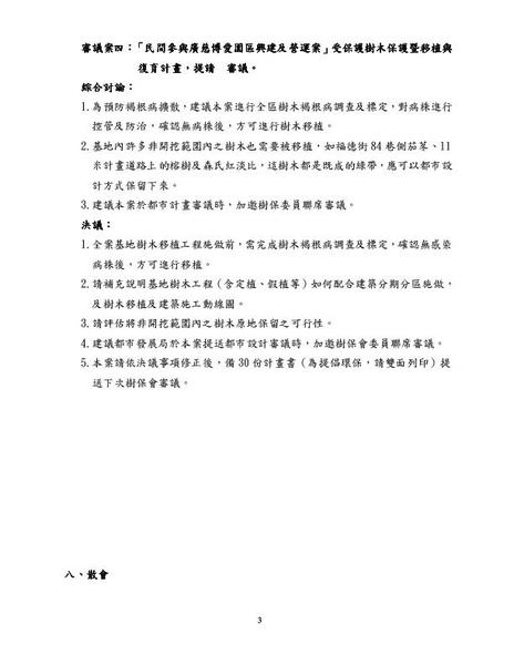 2010514廣慈樹保專案小組決議