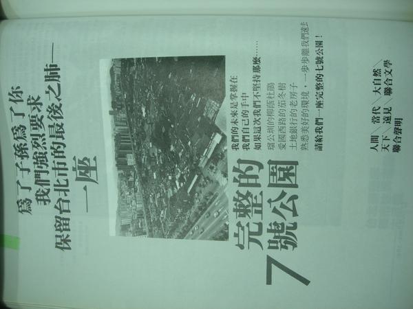 雜誌聯名要求大安森林公園