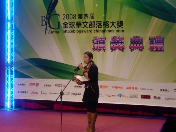 2008年華文部落格大獎晚會,生態綠得獎!