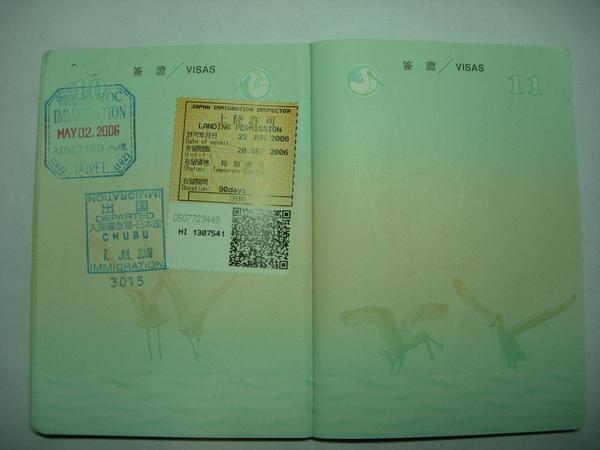 護照上的國鳥
