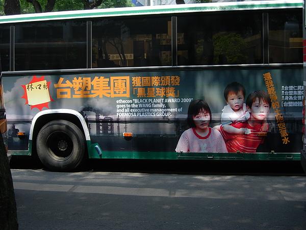 無「恥」的台塑公車廣告