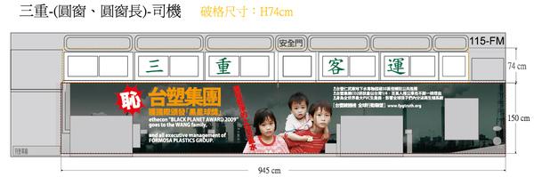有「恥」的台塑公車廣告
