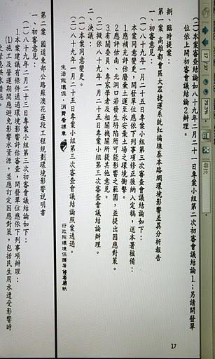 2000蘇花高環評偷襲.