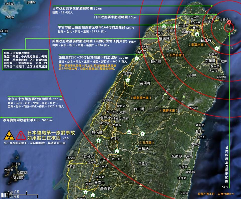若福島核災發生在核四