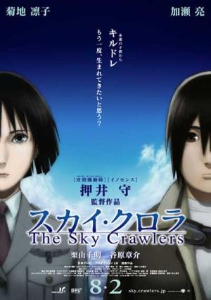 skycrawlersposter.jpg