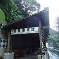 台車瀑布站.JPG