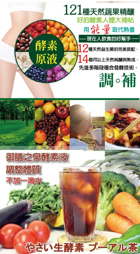 放網路banner 酵素液.jpg