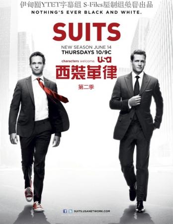 Suits S02