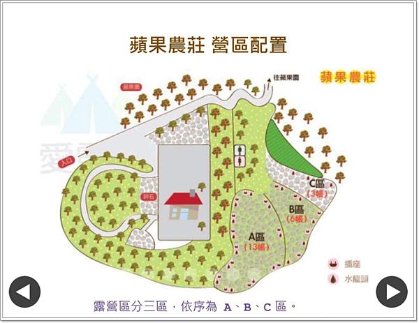 蘋果農莊地圖.PNG