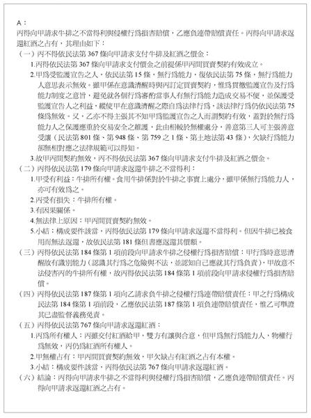 學科精華12-a.jpg