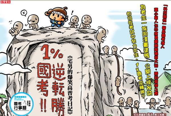 1%國考逆轉勝.jpg