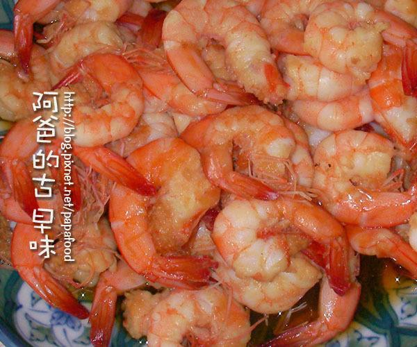 ㄚ爸古早味: 醬油蝦
