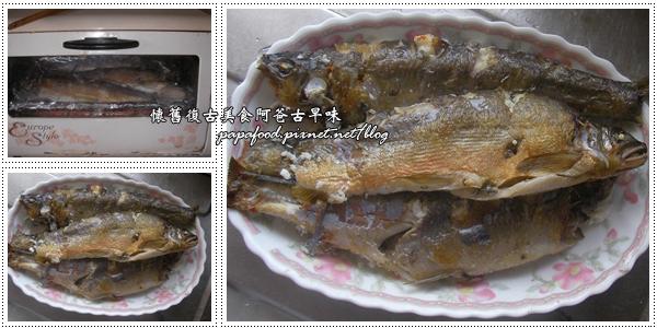 烤香魚食譜.jpg