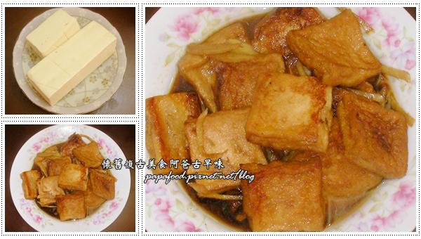 香煎豆腐.jpg