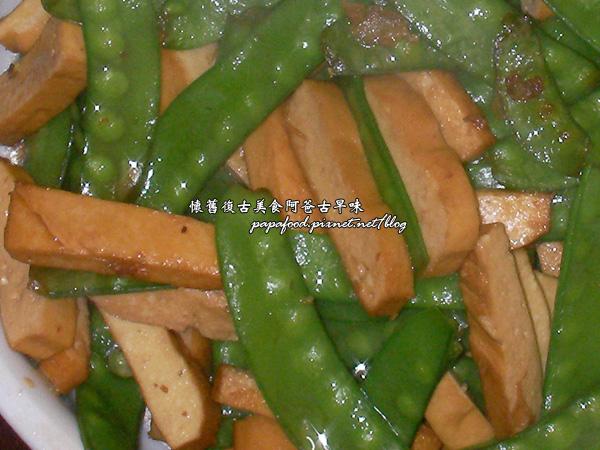 荷蘭豆炒豆干1.jpg