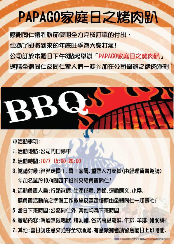 2012家庭日烤肉趴