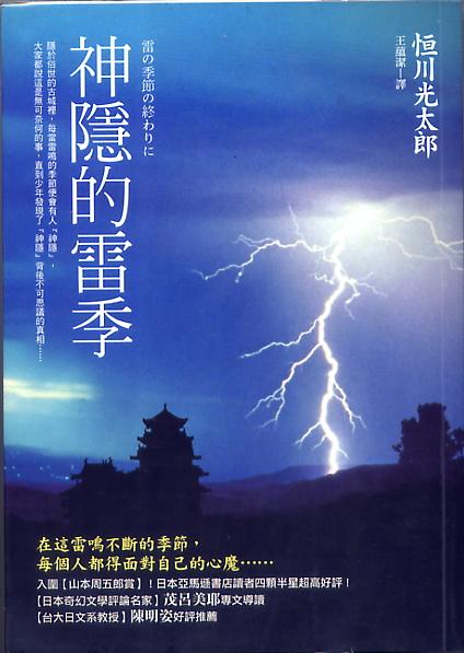 神隱的雷季.jpg