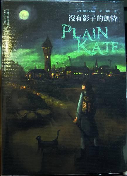 沒有影子的凱特