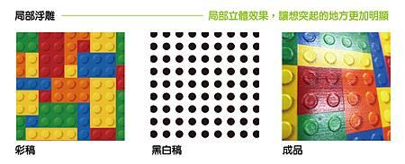 浮雕sample圖-3-01.jpg