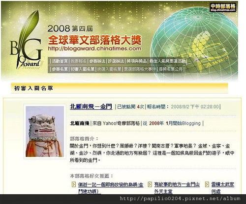 2008初選.jpg