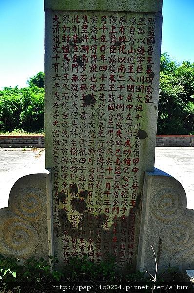 金門城魯王疑塚(舊魯王墓,宋元豐命婦之墓)