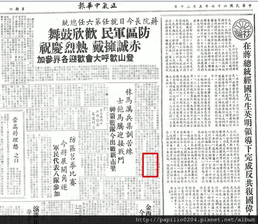 正氣中華報670520-1.jpg