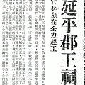 正氣中華報580311.jpg